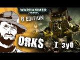 FFH Обзор Orks в 8 редакции Warhammer 40k часть 1