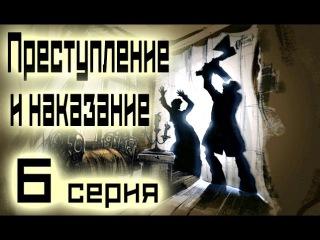 Сериал Преступление и наказание 6 серия (2007) в хорошем качестве HD - Достоевский