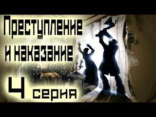 Сериал Преступление и наказание 4 серия (2007) в хорошем качестве HD - Достоевский