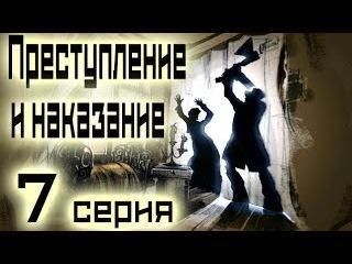 Сериал Преступление и наказание 7 серия (2007) в хорошем качестве HD - Достоевский