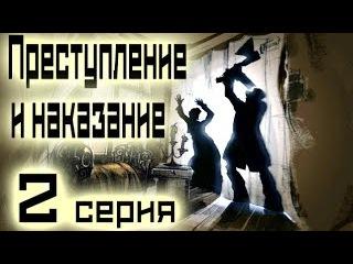 Сериал Преступление и наказание 2 серия (2007) в хорошем качестве HD - Достоевский