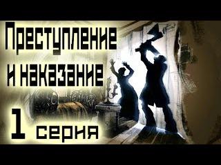 Сериал Преступление и наказание 1 серия (2007) в хорошем качестве HD - Достоевский