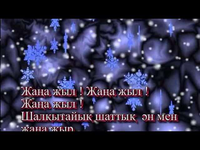 Жаңа жыл (караоке минус)Дәрібаевтар