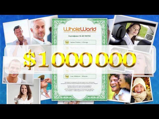 WHOLE WORLD КАК это работает Получаю по 100-200 долларов каждый день Ох если б я небыл такая ленивая получала бы по 1000 долларов в сутки! Хочешь узнать почему я получаю по 100 далларов в день? Жми w