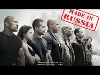 Форсаж 8 - Русский Трейлер HD 2017 Полный фильм