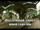 Самая крупная база НЛО пришельцев на Земле. Таинственное место в России