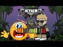 Играем Mini Militia на серверах