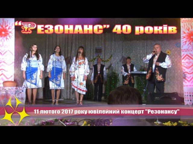 Концерт гурту Резонанс 2011 року (Семенівка, ДК цукрозаводу)