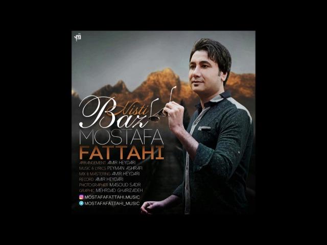 Mostafa Fattahi - Baz Nisti (New 2017) مصطفی فتاحی - باز نیستی