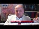 Виктор Суворов, бывший советский разведчик, в программе Гордон. Выпуск от 02.07.2017