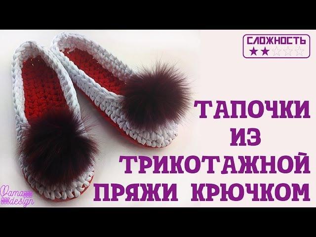Тапочки из трикотажной пряжи крючком Видео мастер класс