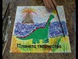 Рисунок динозавра для детей с 5 лет