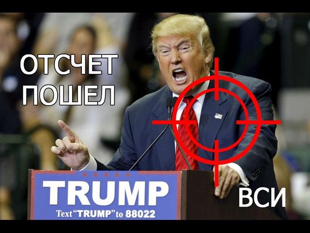 Шок! Трампу осталось не долго! Он перешёл дорогу ТАЙНОМУ ПРАВИТЕЛЬСТВУ США!