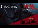 Bloodborne The Hunter Father Gascoigne Intense Symphonic Metal Cover