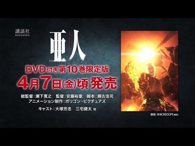 「亜人」原作コミック第10巻DVD付き限定版PV