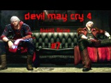 Devil May Cry 4 7 Символ веры