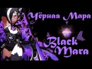 Dragon Nest новый персонаж Black Mara Чёрная Мара (Обзор) 🇰🇷
