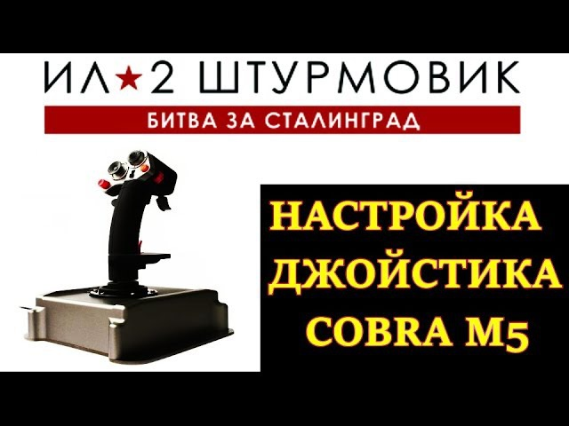 Настройка джойстика Cobra M5 (Кобра М5) для Ил-2 БЗС, БЗМ, БЗК. Кривые, обзор и версии пр...