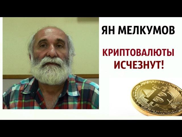 Ян Мелкумов: криптовалюты исчезнут