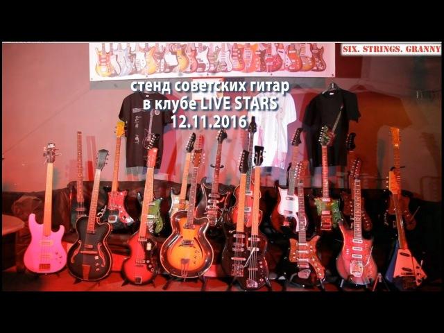 Стенд Советских Гитар в LIVE STARS