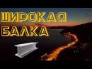 Черное море / Широкая Балка
