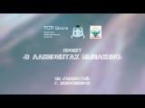 #ТОПШкола_Образовательный центр