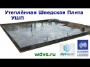 Как делается Утеплённая Шведская плита Самый лучший видеоролик по технологии УШП