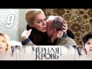 Черная кровь. 9 серия (Премьера 2017). Драма, мелодрама Русские сериалы