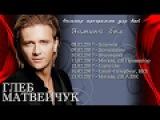 Глеб Матвейчук - Не покидай.  Дом Музыки. Сольный концерт