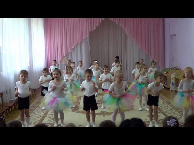 Танцы. Старшая группа. 15.04.2016