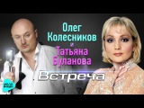 Татьяна Буланова и Олег Колесников - Встреча (Official Audio 2017)