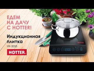 Плитка индукционная HOTTER