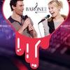BARONE karaoke bar