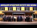 Обери своє майбутнє - отримай якісну юридичну освіту - вступай до Донецького юридичного інституту МВС України!