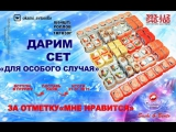 Набор для особого случая 31.01.17 Марина Мильчакова