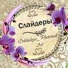 "СЛАЙДЕР-ДИЗАЙН ""Orkhideya_Photonail_Art"""