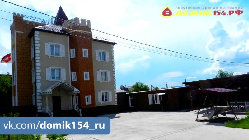 Аренда коттеджей посуточно Домик154.рф