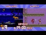 Играем в Sega - The Lion King & X-Men 2 - Clone Wars