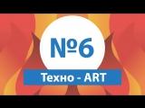 Техно-ART 6  Видео №6