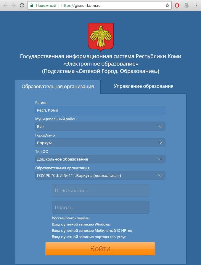 Электронно е образование портал Госуслуги электронный дневник