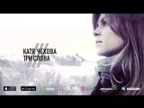 Катя Чехова- три слова