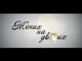 Трейлер фильма Жених на двоих (Субтитры)