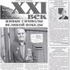 Gazeta I-Vek-Lugansk-Lnr