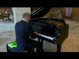 Путин сыграл на рояле «Московские окна» и «Город над вольной Невой»