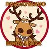ПОДСЛУШАНО СОШ №22 города Астрахани