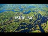 Стоп Е40  Stop E40