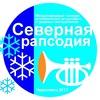 """Международный конкурс """"СЕВЕРНАЯ РАПСОДИЯ"""""""