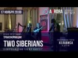 Two Siberians (Белый острог) &amp Хелависа (гр. Мельница)