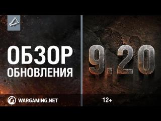 Обзор обновления 9.20 [World of Tanks]
