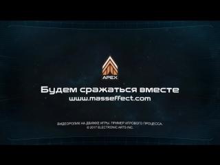 MASS EFFECT™: ANDROMEDA: разбор задания АПЕКС 09 — «Наступление Роекаар»